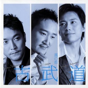 風の都 KOBUDO -古武道-.jpg
