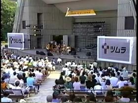 Tsumura Summer Jazz '90 Stage View.jpg